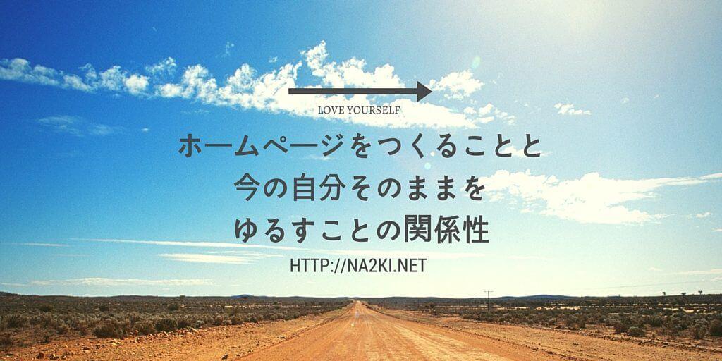 ホームページを つくることと 今の自分そのままを ゆるすことの関係性