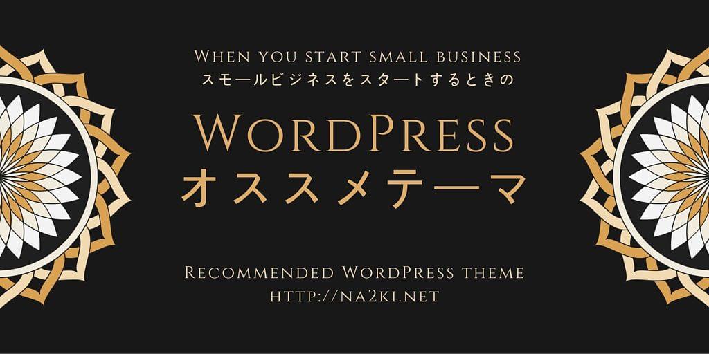 スモールビジネスをスタートするときのWordPressオススメテーマ