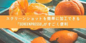 スクリーンショットを簡単に加工できる「Screenpresso」がすごく便利