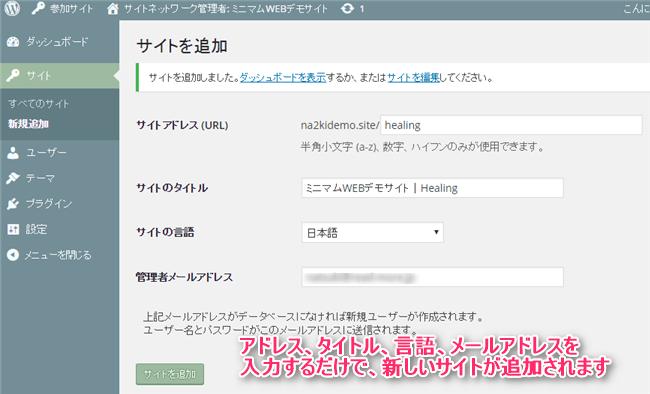 マルチサイト ネットワーク管理者 サイト