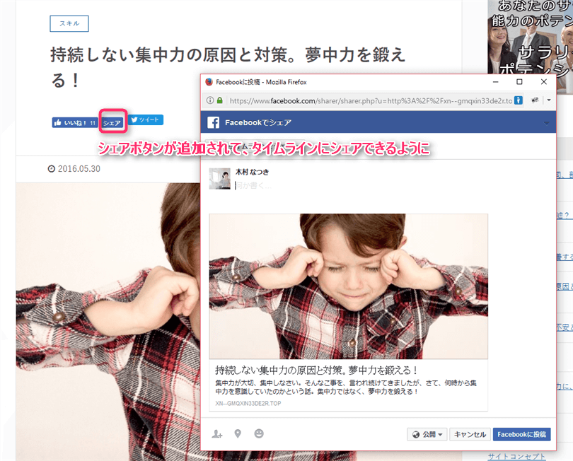 xeory Facebook シェアボタン追加 カスタマイズ