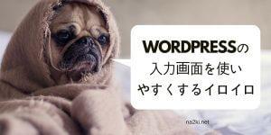 WordPressの入力画面を使いやすくするイロイロ