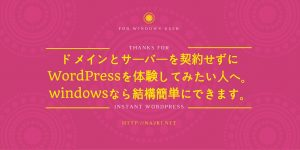 ドメインとサーバーを契約せずにWordPressを体験してみたい人へ。windowsなら結構簡単にできます。