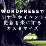 WordPressでセミナーやイベントの更新を楽にするカスタマイズ