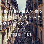 Instagramの写真をWordPressに入れてみました。基本はドラッグ&ドロップ。