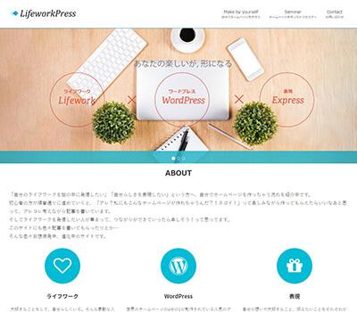 イッポズツWEB 制作事例 WordPress