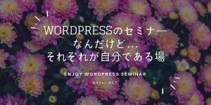 WordPressのセミナーなんだけど…それぞれが自分である場