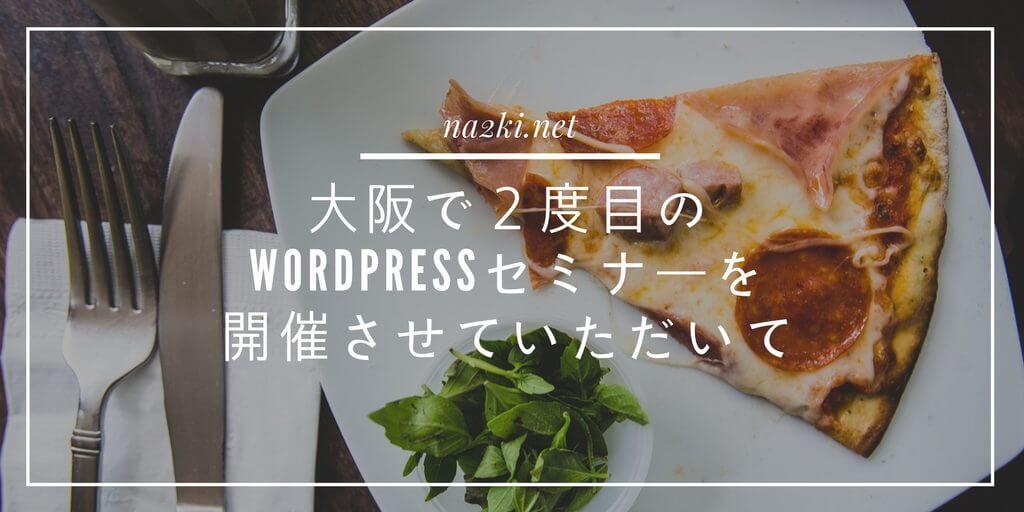 大阪で2度目のWordPressセミナー