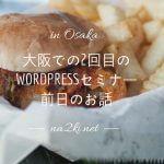 大阪で2度目のWordPressセミナー前日