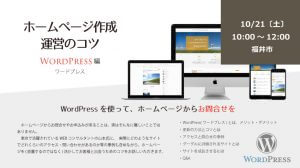 10/21 福井 ホームページ作成・運営のコツセミナーWordPress編