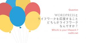 WordPressとライフワーク