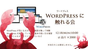 品川でのWordPressセミナー