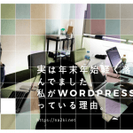 WordPressに触れる会2018東京