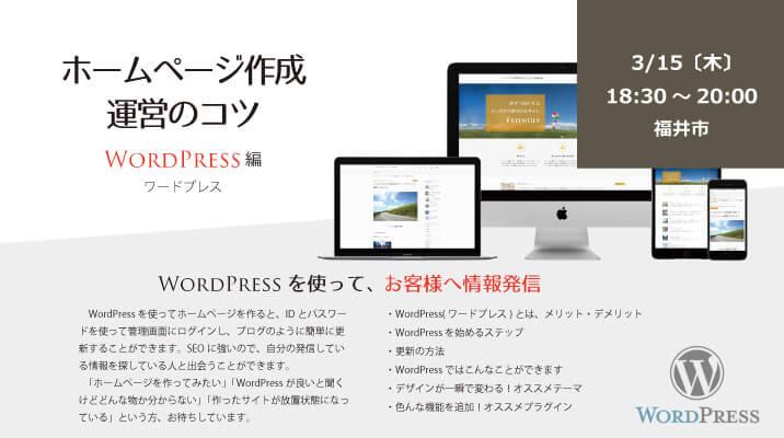 福井WordPressセミナー