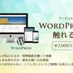 WordPressに触れる会【福井・東京】