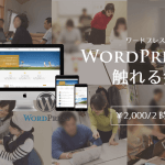 WordPressに触れる会東京・福井