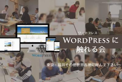 ゆるゆるWordPressに触れる会