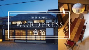2泊3日WordPress合宿@彦根