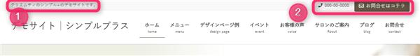 ①②キャッチコピー&お問合せボタン(上部)